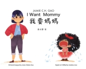 I Want Mommy Cover Image