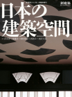Shinkenchiku 2005:11 Special Issue: Japanese Architectural Spaces Cover Image