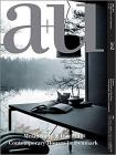 A+u 17:07, 562: Melancholy & Dwelling - Contemporary Houses in Denmark Cover Image