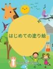 はじめての塗り絵: 幼児用塗り絵 数字、動 Cover Image