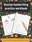 Russian handwriting practice workbook: Russian cursive writing practice for kids and adults . Alphabet, words, sentences. Cover Image