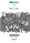 BABADADA black-and-white, Tibetan (in tibetan script) - Traditional Chinese (Taiwan) (in chinese script), visual dictionary (in tibetan script) - visu Cover Image
