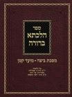 Hilchasa Berurah Beitza & Moed Koton: Hilchos Yom Tov, Chol Hamoed & Aveilus Organized by the Daf Cover Image