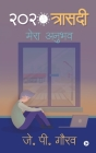 2020 Trasedi: Mera Anubhav Cover Image