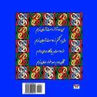 Rubaiyat of Rumi (Selected Poems) (Persain/ Farsi Edition) Cover Image