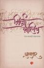Mirza Ghalib Cover Image