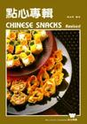 Chinese Snacks (Wei Quan Shi Pu) Cover Image
