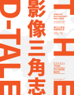 The D-Tale: Video Art from the Pearl River Delta Cover Image