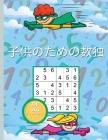 子供のための数独: 簡単で難しいナンプレ Cover Image