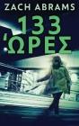 133 Ώρες Cover Image