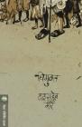 Vimukta Cover Image