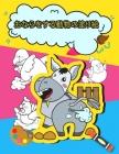 おならをする動物の塗り絵: 子供のための Cover Image