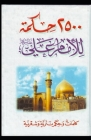 2,500 Adages Of Imam Ali: Annotated Edition Cover Image