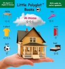 At Home: Bilingual Korean and English Vocabulary Picture Book (with Audio by Native Speakers!) Cover Image
