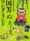 Kuniyoshi Coloring Book Cover Image