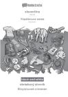 BABADADA black-and-white, slovenčina - Ukrainian (in cyrillic script), obrázkový slovník - visual dictionary (in cyrillic script): Slovak - Ukrai Cover Image