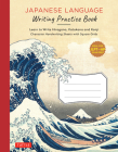 Japanese Language Writing Practice Book: Learn to Write Hiragana, Katakana and Kanji - Character Handwriting Sheets with Square Grids (Ideal for Jlpt Cover Image