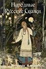 Russian Folk Tales / Народные Русские Ска& Cover Image