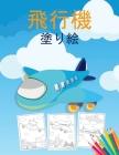 飛行機 塗り絵: 飛行機や戦闘機など、40以上& Cover Image