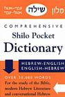 Comprehensive Shilo Pocket Dictionary: Hebrew-Engish/English-Hebrew Cover Image