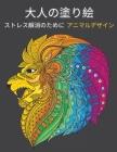 大人の塗り絵 動物のデザイン: ストレス解 Cover Image