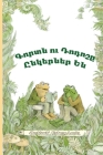 Frog and Toad Are Friends: Eastern Armenian Dialect Cover Image