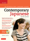 Contemporary Japanese Textbook, Volume 1: An Introductory Language Course [With CD (Audio)] Cover Image