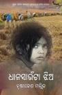 Dhana Saunta Jhia Cover Image