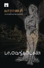 Vaaraanasi Cover Image