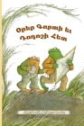 Days with Frog and Toad: Eastern Armenian Dialect Cover Image