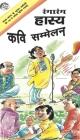 Rangarang Hasya Kavi Sammelan Cover Image