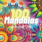 100 Mandalas 大人の塗り絵: 100 ストレス解消やリラク Cover Image