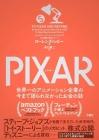 To Pixar and Beyond Cover Image