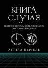 КНИГА СЛУЧАЯ - Является лl Cover Image