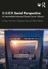 社会视角 Social Perspective: An Intermediate-Advanced Chinese Course: Volume I Cover Image