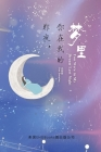 You Were In My Dream Last Night (Simplified Chinese Edition): 昨夜,你在我的梦里(简 Cover Image