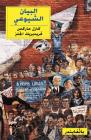 The Communist Manifesto Cover Image