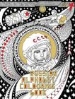 Russian Alphabet Colouring Book Cover Image