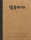 Let's Study Hard Korean Writing Practice notebook: Korean Hangul Manuscript Paper Notebook, Size 8.5x11, Gift for Korean Learners, Student, Kpop fans, Cover Image