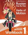 Russian Step By Step Verbs of Motion: Workbook 1 Cover Image