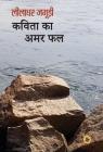 Kavita Ka Amar Phal Cover Image
