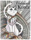 Traditional Korea: An Adult Coloring Book Cover Image