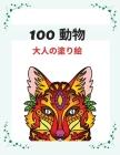 100 動物 ⼤⼈の塗り絵: ストレス解消に最適な Cover Image