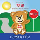 Sami the Magic Bear: No To Bullying! ( Japanese ) サミ まほうのテデイーベ Cover Image