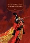 Король Артур и его рыцари Cover Image