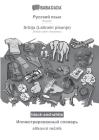 BABADADA black-and-white, Russian (in cyrillic script) - Srbija (Latinski pisanje), visual dictionary (in cyrillic script) - slikovni rečnik: Rus Cover Image