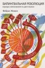 БИЛИНГВАЛЬНАЯ РЕВОЛЮЦИ&# (Bilingual Revolution #7) Cover Image
