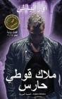 A Gothic Guardian Angel - ملاك قوطي حارس: Arabic Edition - الŸ Cover Image