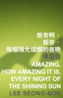 Amazing, How Amazing It Is, Every Night of the Shining Sun (Islands or Continents) Cover Image