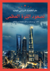 New Political Economy in the Rise of Great Powers (Arabic Edition) Cover Image